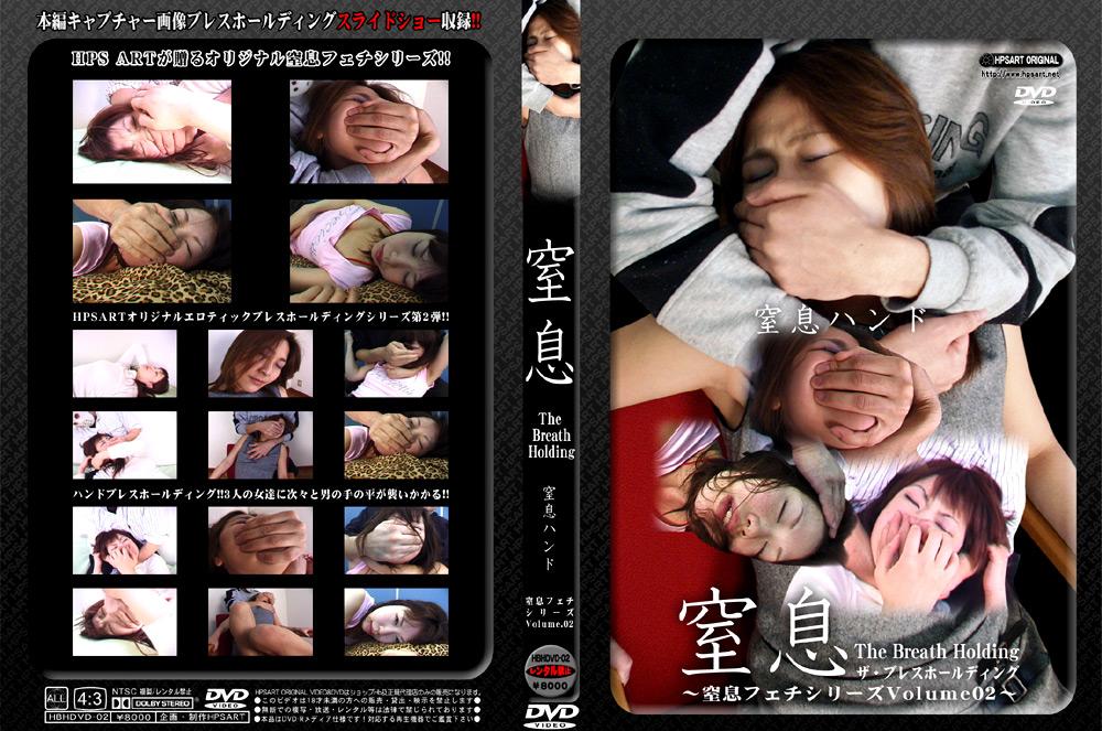 窒息 The Breath Holding 窒息フェチシリーズ Volume.02