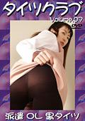 タイツクラブ Volume.07 派遣OL黒タイツ