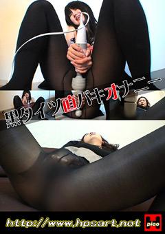 黒タイツ直バキオナニー