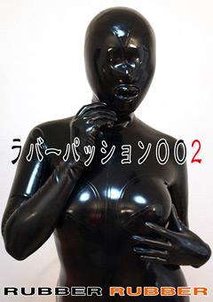 ラバーパッション002