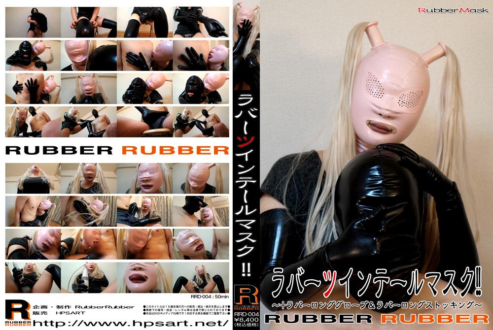 ラバーツインテールマスク!!