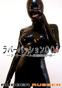 ラバーパッション004 ~ラバーガール圧縮袋絶叫!!~