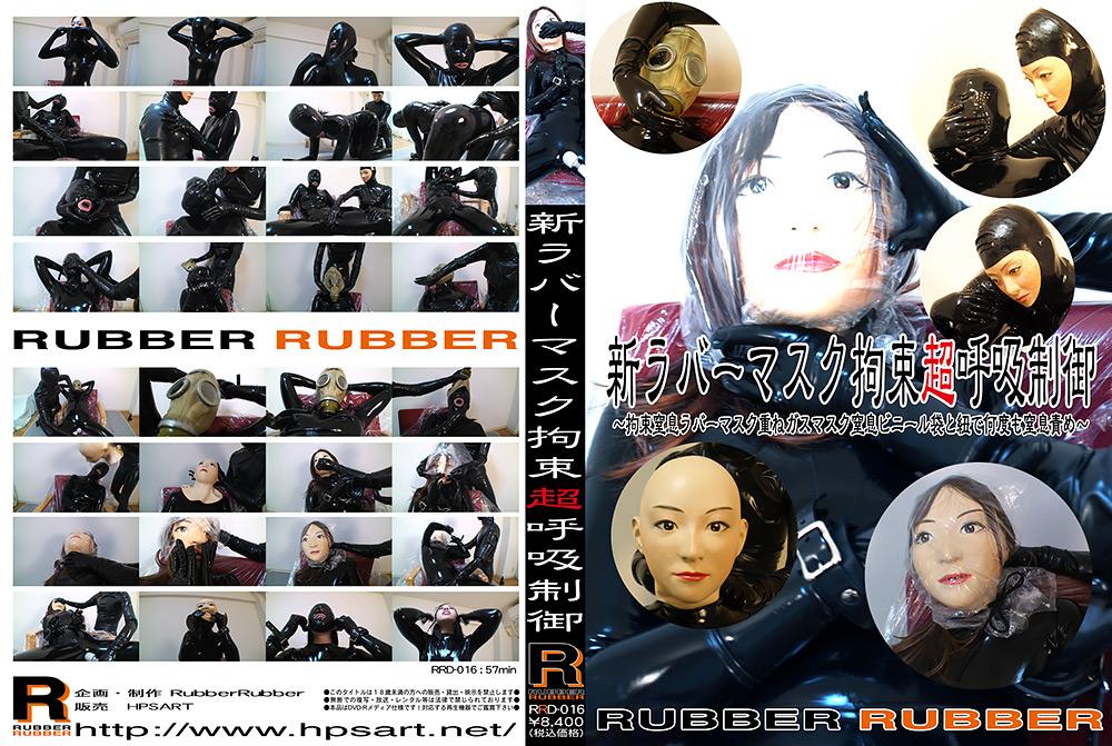 フェチ:新ラバーマスク拘束超呼吸制御