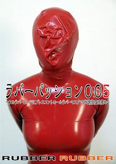 ラバーパッション005 ~フルラバースーツにブレスコントロールマスクで呼吸制御窒息責め~