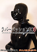 ラバーパッション006