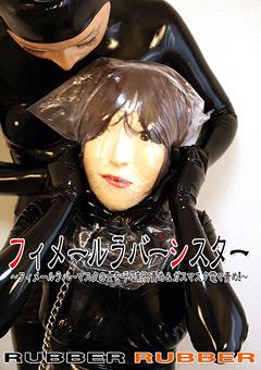 フィメールラバーシスター ~フィメールラバーマスクの女を呼吸制御責め&ガスマスク電マ責め!!~