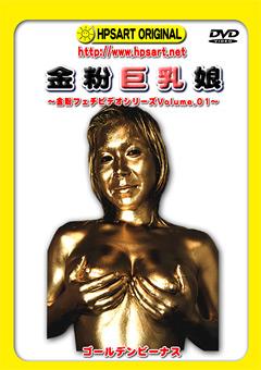 金粉巨乳娘