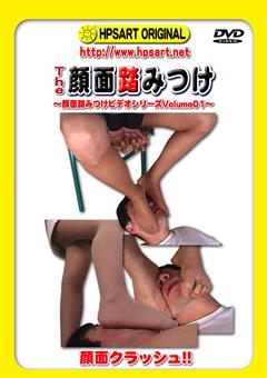 【M男動画】The-顔面ふみつけ-顔面踏みつけビデオシリーズ-Volume01