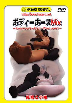 【マニアック動画】ボディーホースMix