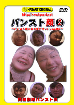 【マニアック動画】パンスト顔2