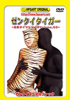 「ゼンタイタイガー 全身タイツシリーズ Volume.03」のパッケージ画像