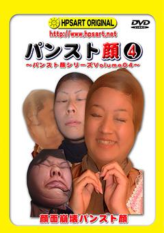 【マニアック動画】パンスト顔4