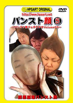 【マニアック動画】パンスト顔5