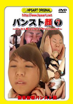 【マニアック動画】パンスト顔7のダウンロードページへ