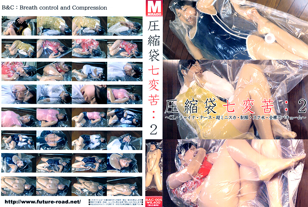 圧縮袋七変苦:2~OL・チャイナ・ナース・超ミニスカ・制服・スク水・全裸でバキューム~