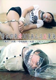 【あんり動画】着衣束縛娘001-あんり&夏海 -SM