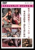聖水人間便器スペシャル3・4