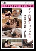 クンニM男スペシャル5