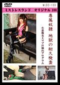 専属奴隷 地獄の耐久検査 乙姫エミル|人気の素人動画DUGA|おススメ!