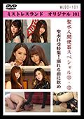 聖水人間便器スペシャル11・12