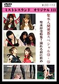 聖水人間便器スペシャル13・14