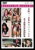 金蹴り・金責めスペシャル6