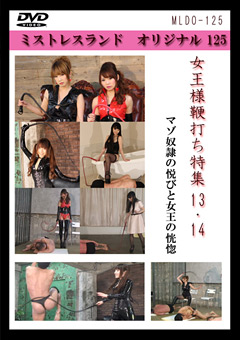 【乙姫エミル動画】女王様鞭打ち特集13・14-女王様