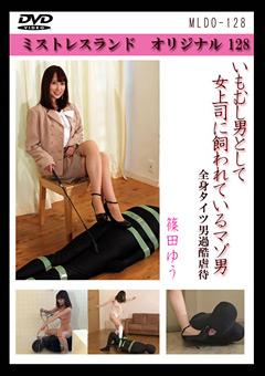 【篠田ゆう動画】いもむし男として女上司に飼われているマゾ男-篠田ゆう-M男
