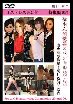 【Risa動画】聖水人間便器スペシャル23・24 -女王様