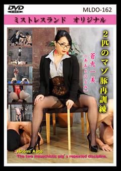 【蒼兎一美動画】2匹のマゾ豚再訓練-蒼兎一美 -女王様