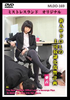 【亜衣動画】新人サドOLの上司奴隷化復讐計画 -女王様