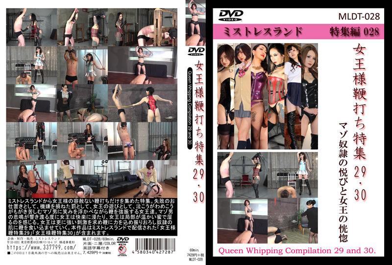IdolLAB | mistressland-0202 女王様鞭打ち特集29・30