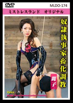 【麗子動画】奴隷執事家畜化調教 -女王様