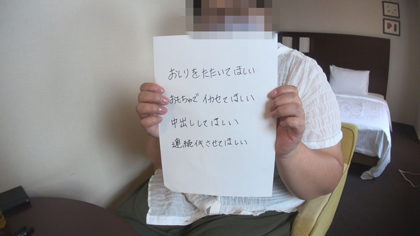 IdolLAB   miyata-0023 【個撮】超ドM豊満熟女が掲示板で男を募集!≪一人目≫