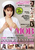 MOB真正中出しスッペシャル4