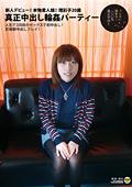 新人デビュー!理彩子20歳 真正中出し輪姦パーティー
