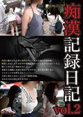 痴漢記録日記 vol.2|人気の人妻・熟女動画DUGA|ファン待望の激エロ作品