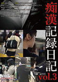 痴漢記録日記 vol.3|人気のSM動画DUGA