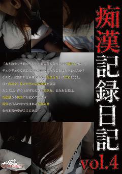【レイプ動画】痴漢記録日記-vol.4