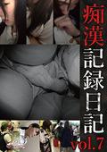 痴漢記録日記 vol.7|人気のSM動画DUGA|永久保存版級の俊逸作品が登場!