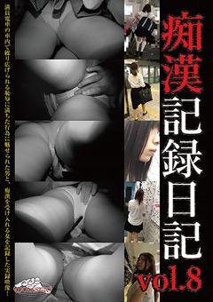 【レイプ動画】痴漢記録日記-vol.8