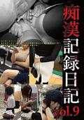 痴漢記録日記 vol.9|人気の素人動画DUGA|永久保存版級の俊逸作品が登場!