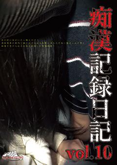 痴漢記録日記 vol.10
