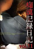 痴漢記録日記 vol.11