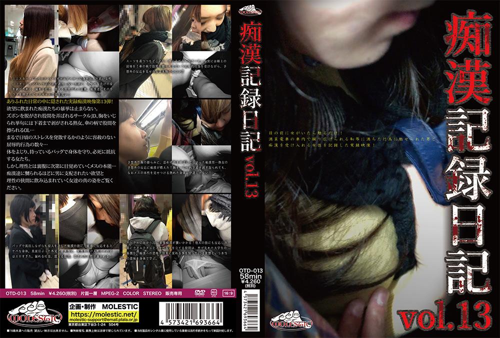 痴漢記録日記 vol.13