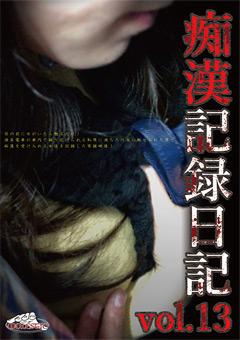 【レイプ動画】痴漢記録日記-vol.13