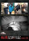 痴漢記録日記 vol.15|人気の素人動画DUGA
