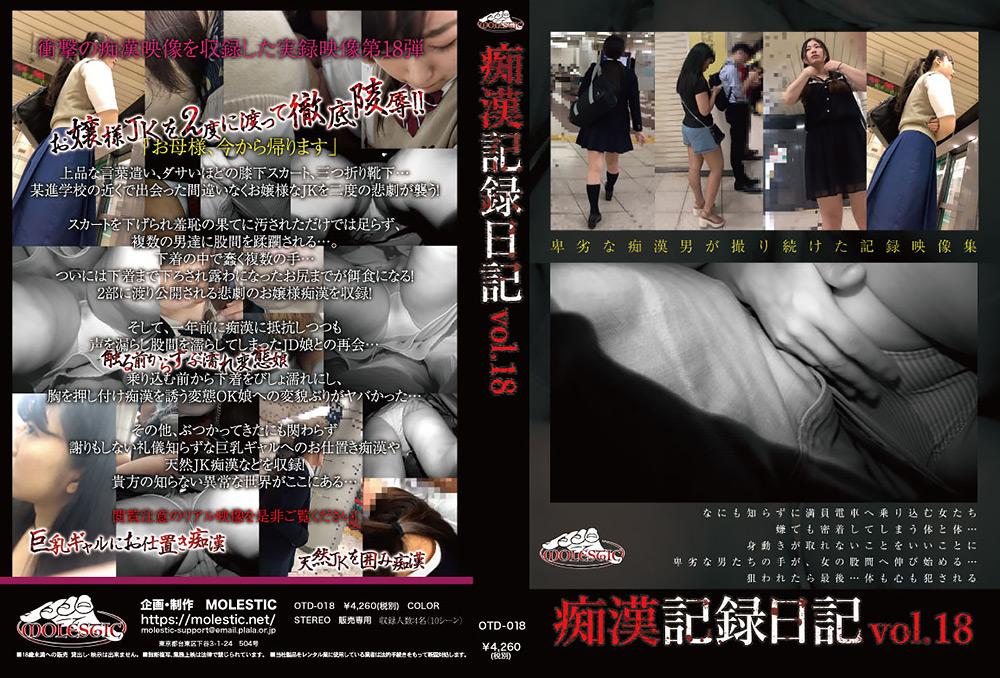 痴漢記録日記 vol.18