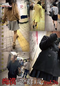 【シチュエーション動画】痴漢記録日記-vol.26
