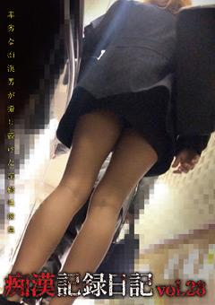 「痴○記録日記 vol.28」のパッケージ画像